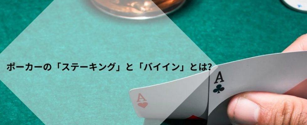 ポーカーの「ステーキング」と「バイイン」とは?